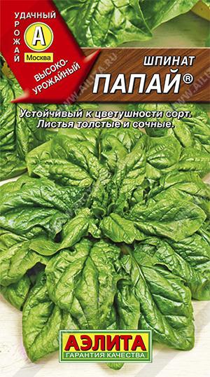 Семена шпината Папай