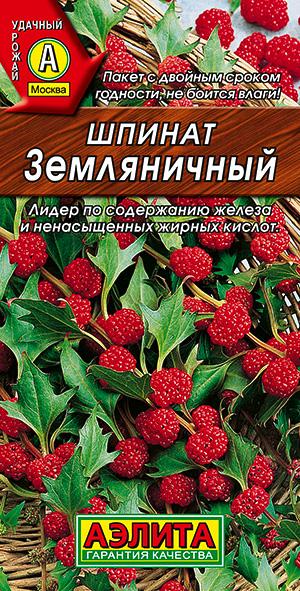 Семена шпината Земляничный