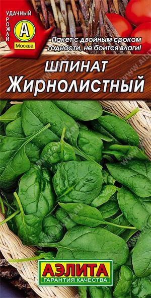 Семена шпината Жирнолистный