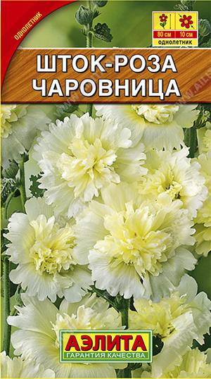 Семена шток-розы Чаровница