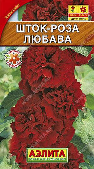Семена шток-розы Любава