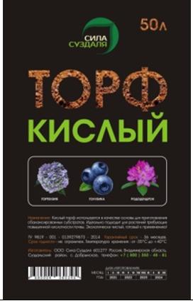 """""""Сила суздаля"""" торф кислый 50 л: фото и описание"""