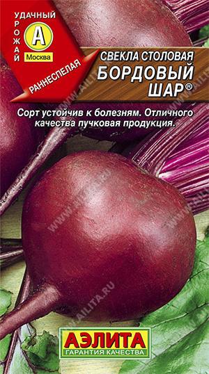 Семена свеклы Бордовый шар столовая