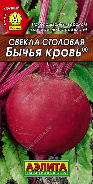 Семена свеклы Бычья кровь столовая