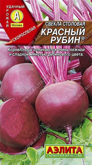 Семена свеклы Красный рубин столовая