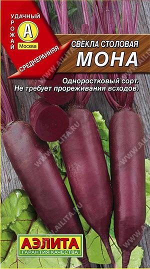 Семена свеклы Мона