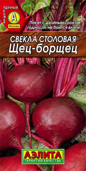 Семена свеклы Щец-борщец столовая