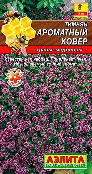Семена тимьяна Ароматный ковер