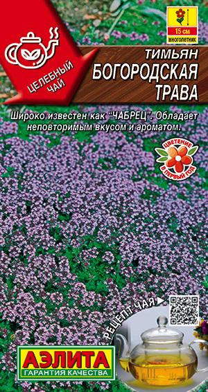 Семена тимьяна Богородская трава
