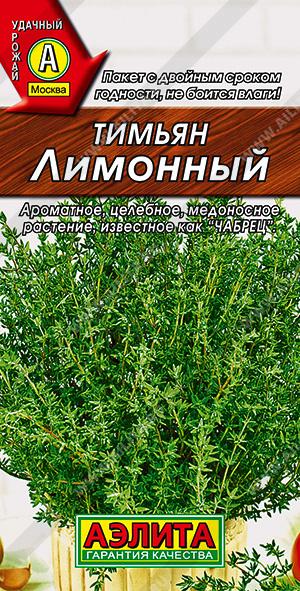 Семена тимьяна Лимонный