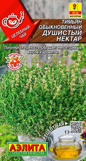 Семена тимьяна обыкновенного Душистый нектар