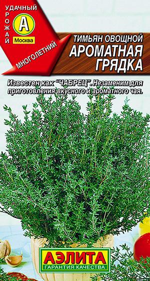 Тимьян овощной Ароматная грядка --- Ор. А Прян.