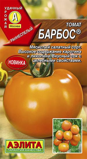 Семена томата Барбос