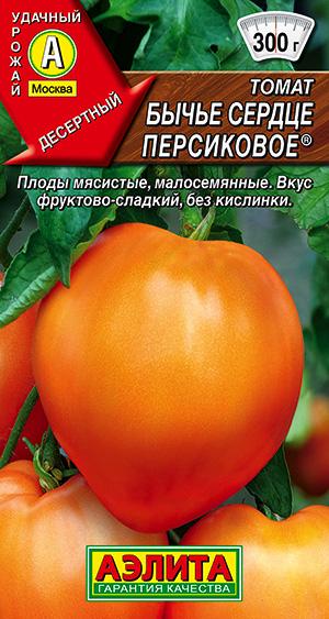 Семена томата Бычье сердце персиковое