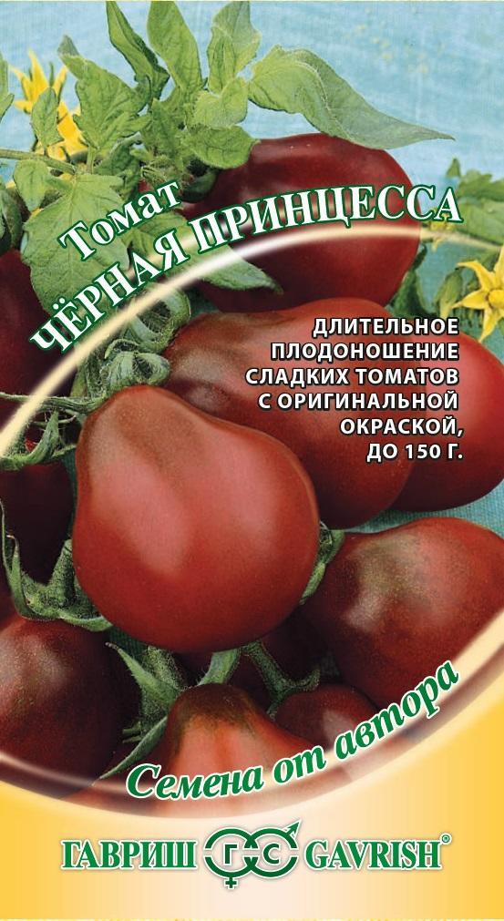 Семена томата Черная Принцесса ( Г )