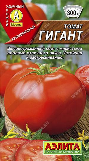 Семена томата Король Гигантов красный
