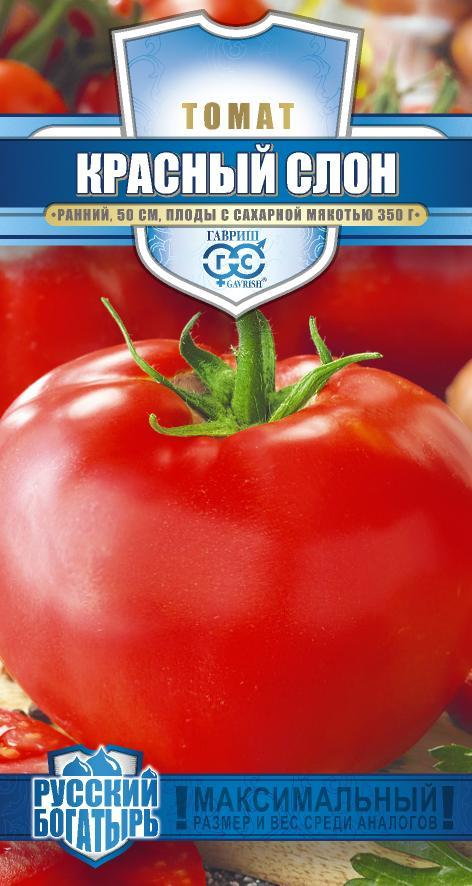 Семена томата Красный слон ( Г )