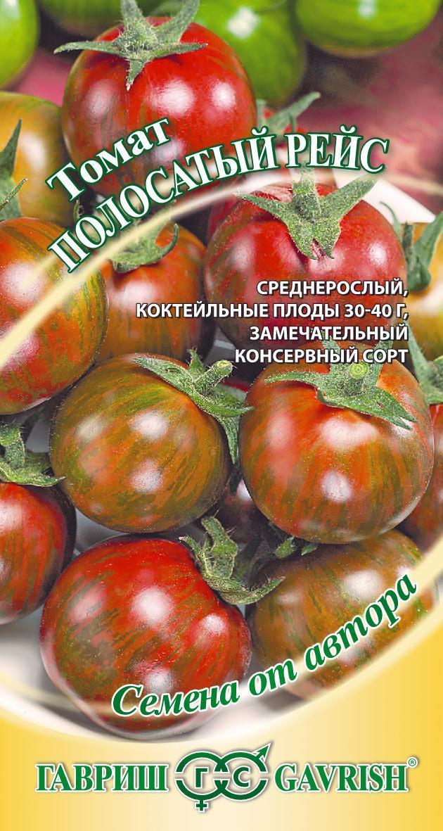 Семена томата Полосатый рейс ( Г )