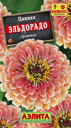 Семена циннии Эльдорадо