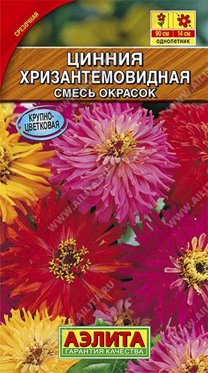 Семена циннии Хризантемовидная смесь