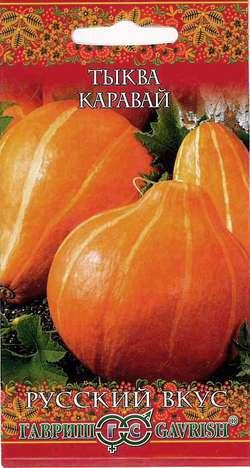Семена тыквы Каравай ( Г )