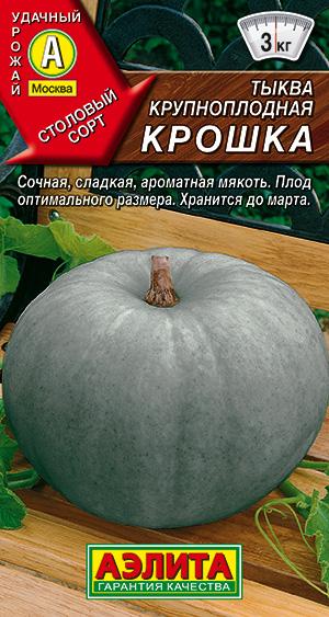 Тыква крупноплодная Крошка ---