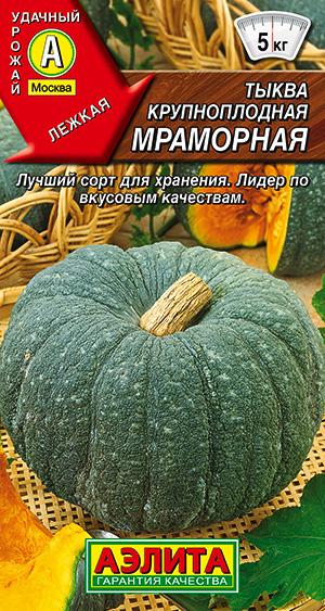 Семена тыквы крупноплодной Мраморная
