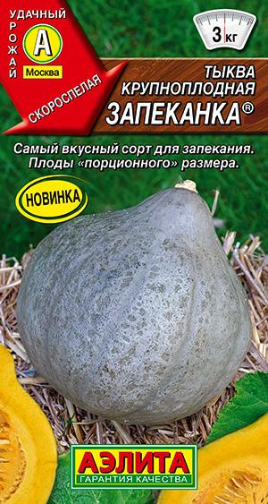 Семена тыквы крупноплодной Запеканка