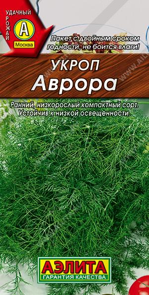 Укроп Аврора ---