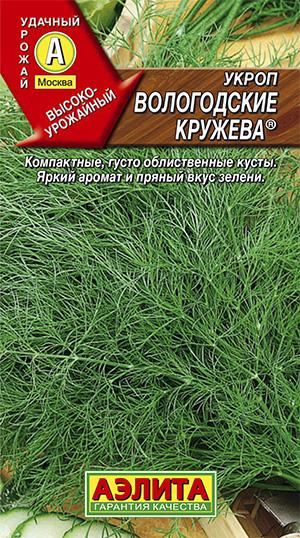 Укроп Вологодские кружева --- ®